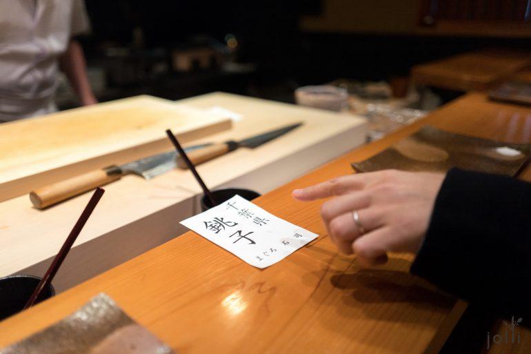 鮪魚來自千葉縣銚子的石司店