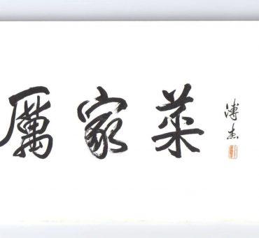 北京|厲家菜 - 專訪厲曉麟與他的宮廷厲家菜 (二)
