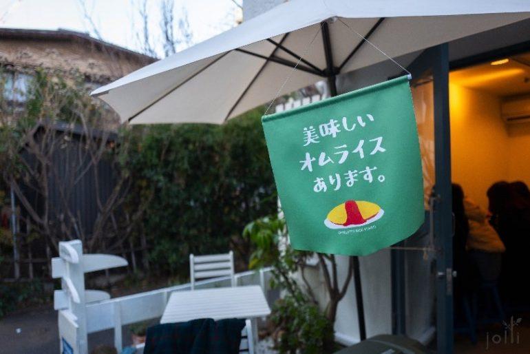 店外旗子寫著「有美味的蛋包飯」
