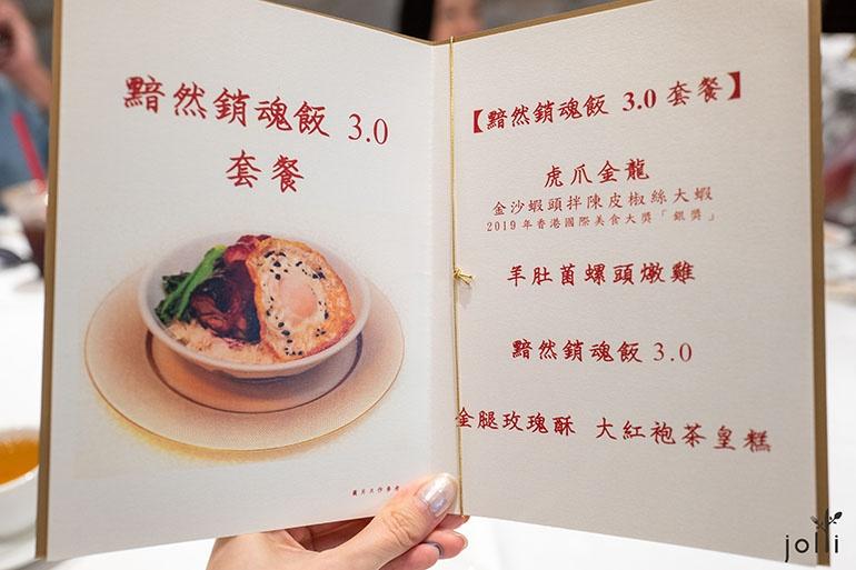 黯然銷魂飯3.0套餐