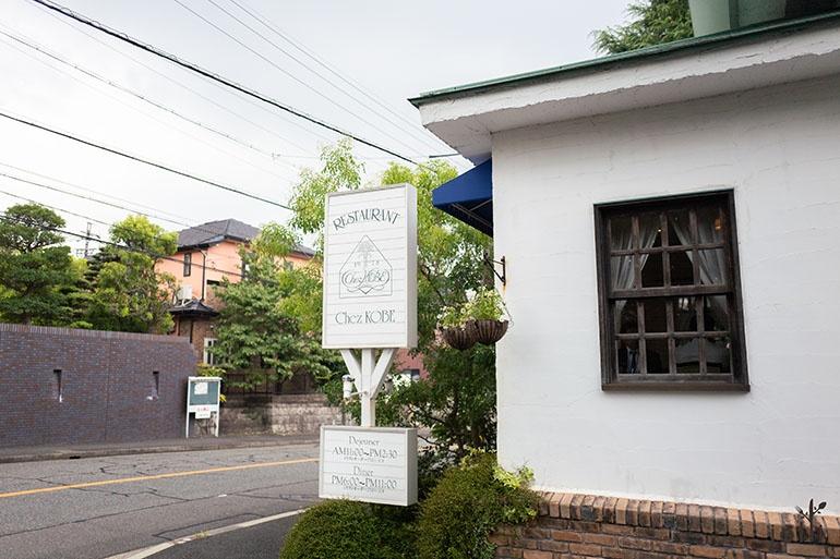 餐厅招牌和建筑